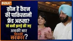 Abki Baar Kiski Sarkar: After Punjab deputy CM Randhawa, ex-MLA Navjot Kaur Sidhu slams Amarinder Singh's Pakistan friend