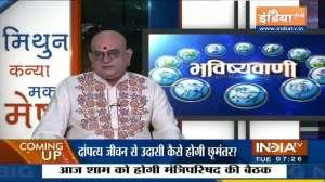 Horoscope 26 October: Know today's horoscope from Acharya Indu Prakash