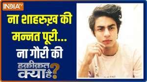 Mumbai Sessions Court dismisses Aryan Khan's bail plea, copy of order surfaces