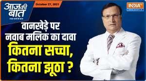 Aaj Ki Baat: How true are Nawab Malik's claims on Sameer Wankhede?